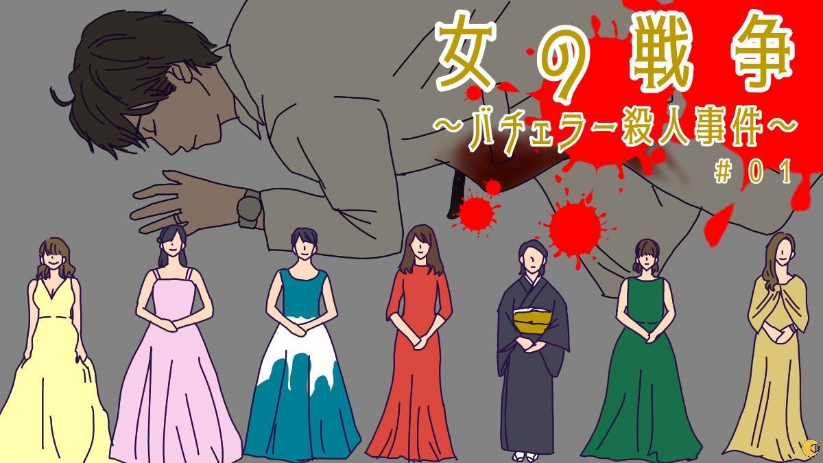 【ネタバレ】『女の戦争-』古川雄大演じる御曹司を巡る7人の女性の戦いが勃発!