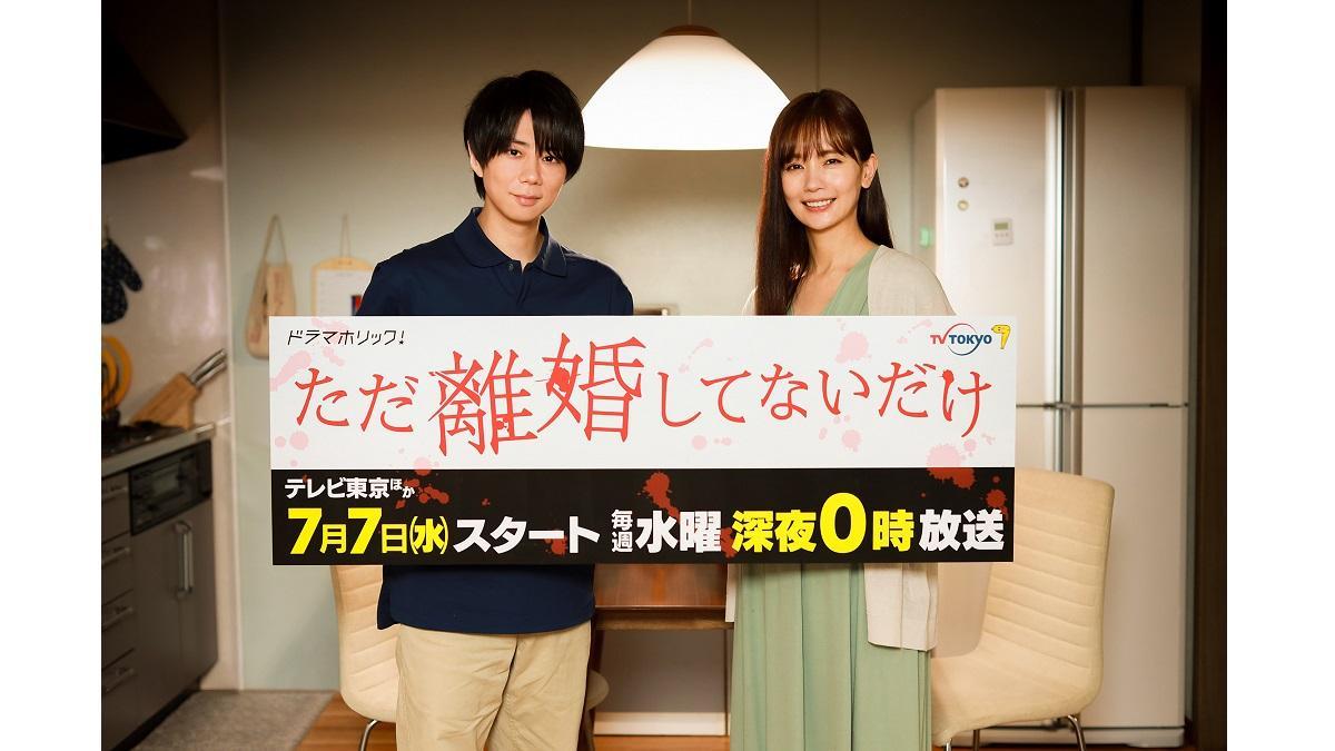Kis-My-Ft2の書き下ろし新曲が主題歌に!北山宏光主演『ただ離婚してないだけ』