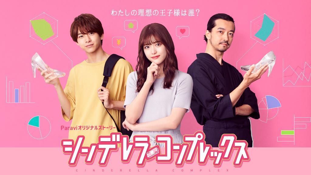 松村沙友理主演「シンデレラ・コンプレックス」に金子ノブアキ、小宮璃央ら出演