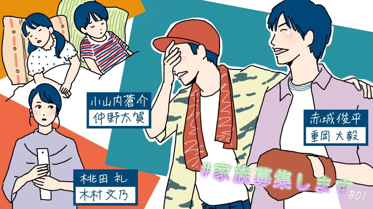 【ネタバレ】重岡大毅主演『#家族募集します』頑張りすぎるパパとママの葛藤