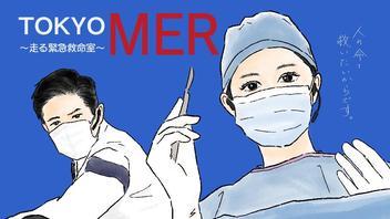 【ネタバレ】『TOKYO MER』「人の命を救いたい」自信をなくした研修医の覚悟