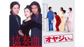 田村正和さん主演のTBSドラマ『協奏曲』『オヤジぃ。』Paraviで配信決定