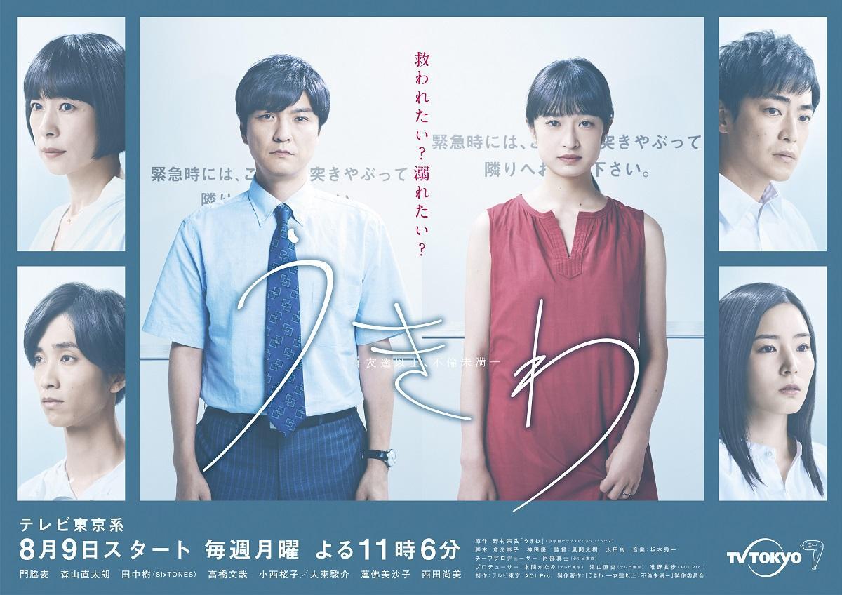 20210714_ukiwa_02.jpg