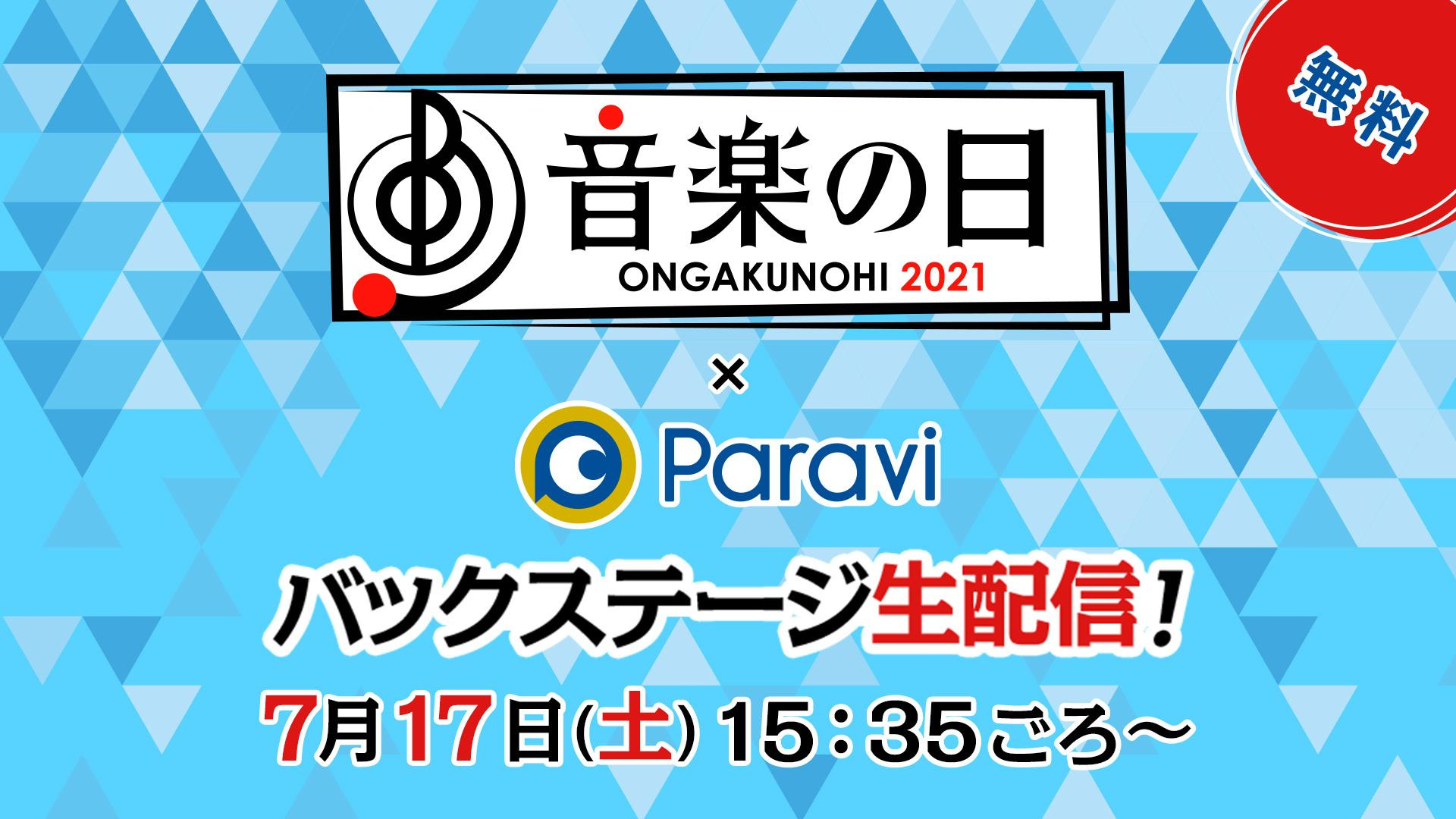 櫻坂46、刀剣男士らも登場!『音楽の日×Paravi バックステージ生配信』決定
