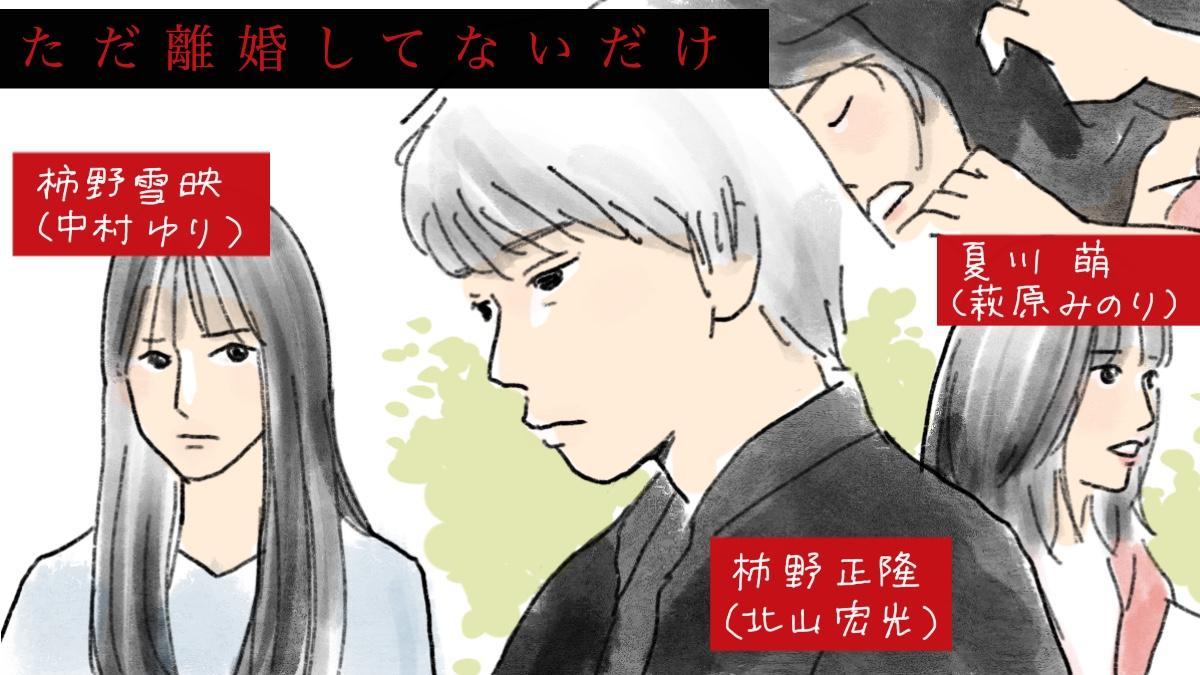【ネタバレ】北山宏光主演『ただ離婚してないだけ』身勝手な男の意外な過去