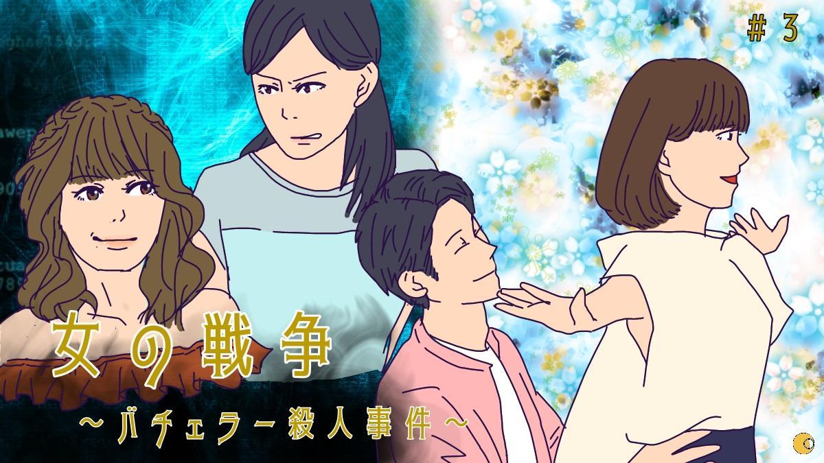 【ネタバレ】『女の戦争』元国民的アイドルが暗躍!翻弄されるお嬢様