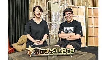 Paravi版『有ジェネ』はほとんど編集なし!?プロデューサー&演出インタビュー