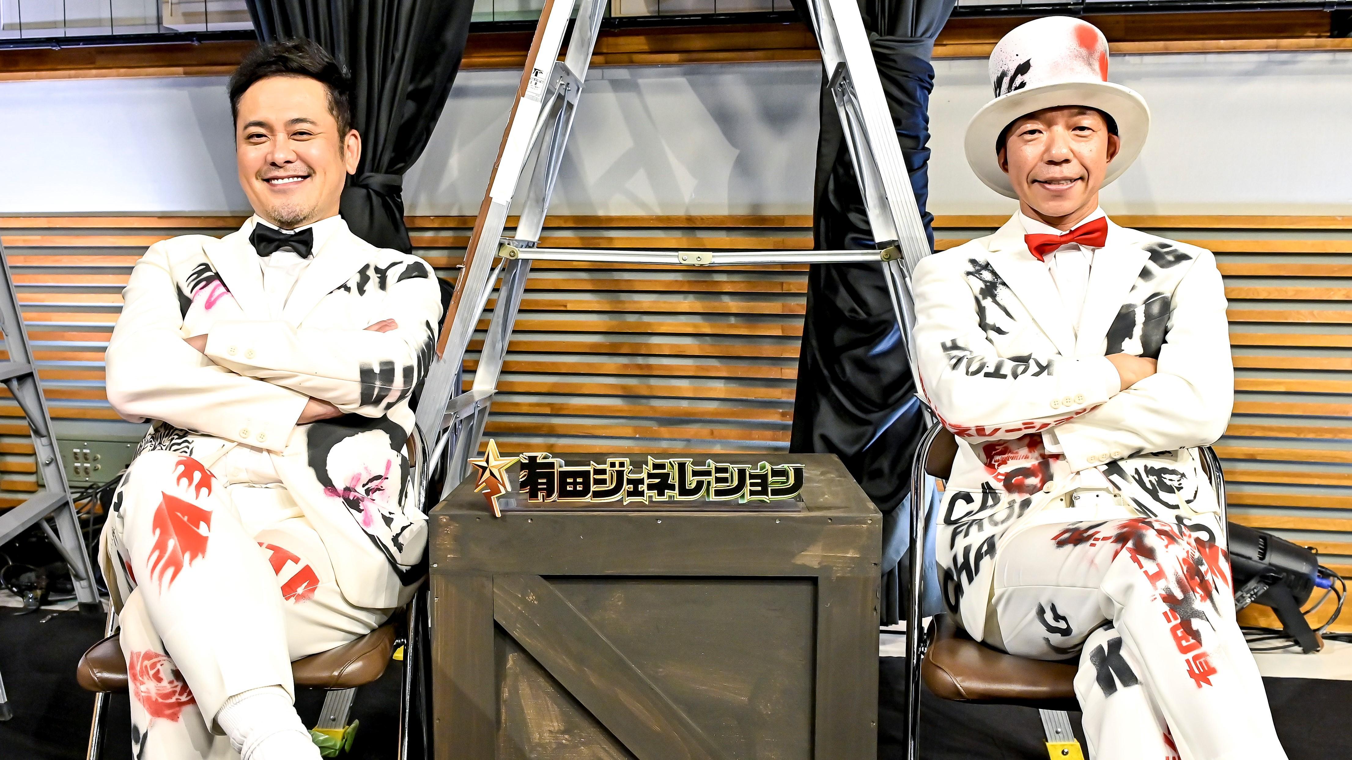 『有ジェネ』有田哲平&小峠英二インタビュー!「原点回帰した気がする」