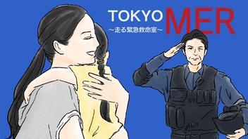 【ネタバレ】『TOKYO MER』菜々緒が見せた母の強さ!医療従事者と警察の信念
