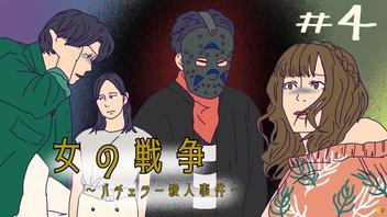 【ネタバレ】『女の戦争』まさかのホラー展開!?元アイドルを襲う仮面の男