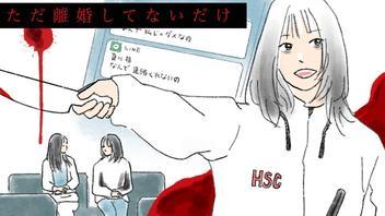 【ネタバレ】北山宏光主演『ただ離婚してないだけ』壊れた不倫相手と正妻の分岐点
