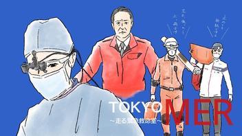【ネタバレ】『TOKYO MER』託された心臓、プロフェッショナル達が繋ぐ命のリレー
