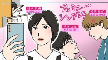 【ネタバレ】『プロミス・シンデレラ』慰謝料は300万円!?壱成が押した早梅の覚悟