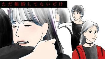【ネタバレ】『ただ離婚してないだけ』北山宏光演じる正隆の目から涙