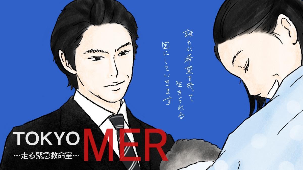 【ネタバレ】『TOKYO MER』官僚としての未来と医師の使命に揺れる音羽の決断