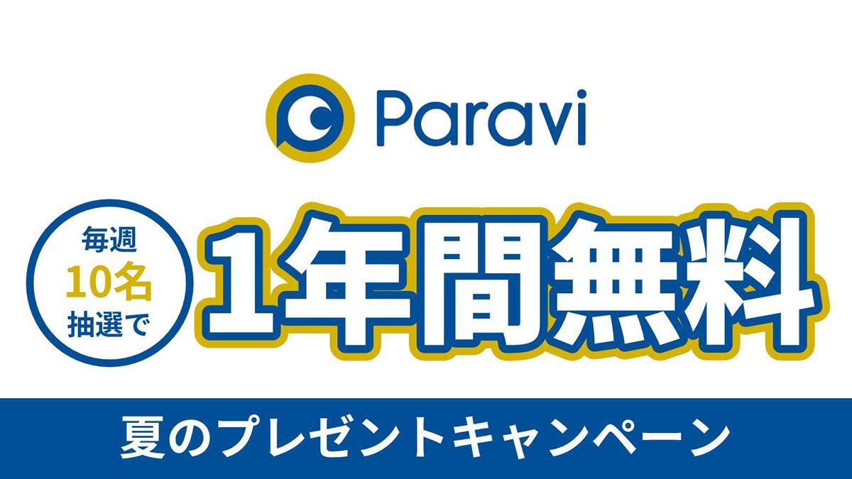Paraviが1年間無料に?!毎週10名に当たるキャンペーン開催