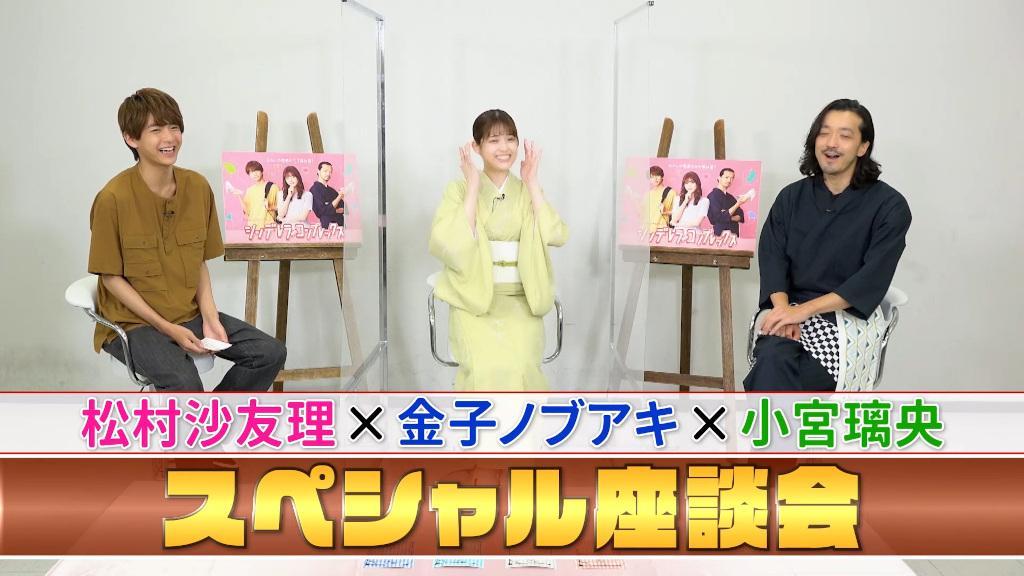 「松村沙友理×金子ノブアキ×小宮璃央 スペシャル座談会」がParaviで独占配信