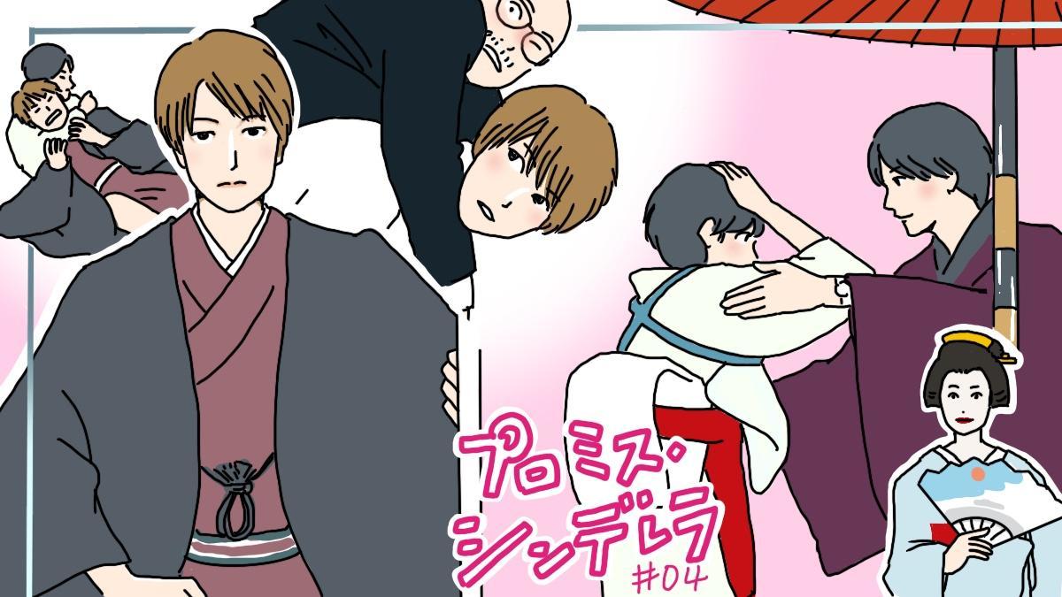 【ネタバレ】『プロミス・シンデレラ』早梅&成吾が10年ぶり運命の再会