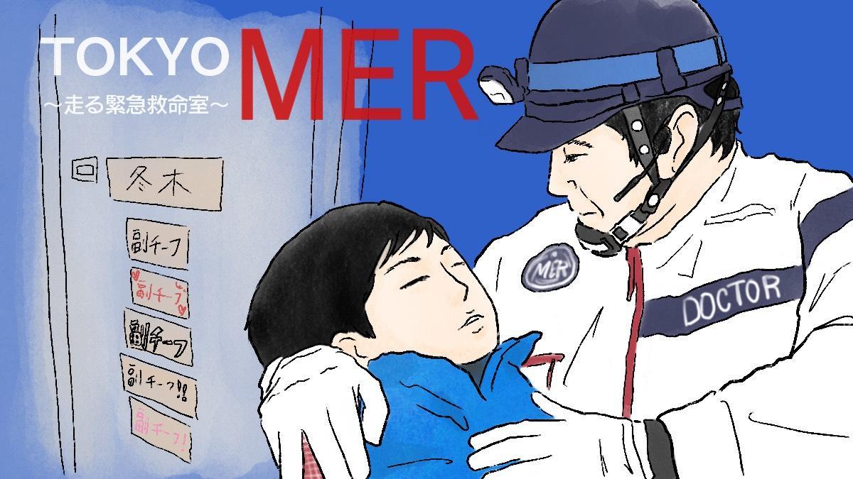 """【ネタバレ】『TOKYO MER』バラバラになっても繋がるチームの絆! """"副チーフ""""の奮闘"""