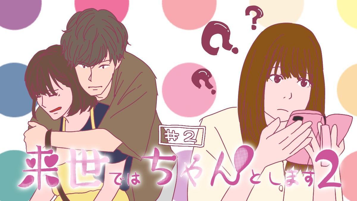 【ネタバレ】『来世ちゃん2』松田が監禁される!?チャラ男&小悪魔女子も登場