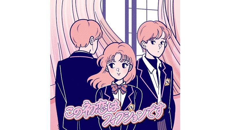 秋元康×徳尾浩司による完全オリジナル脚本『この初恋はフィクションです』放送決定