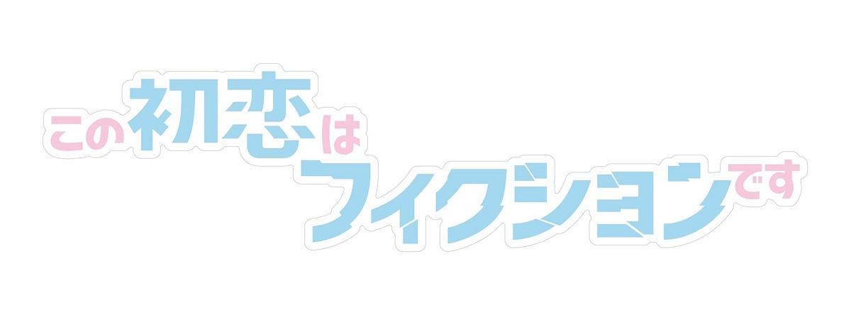 20210821_hatukoi_02.jpg