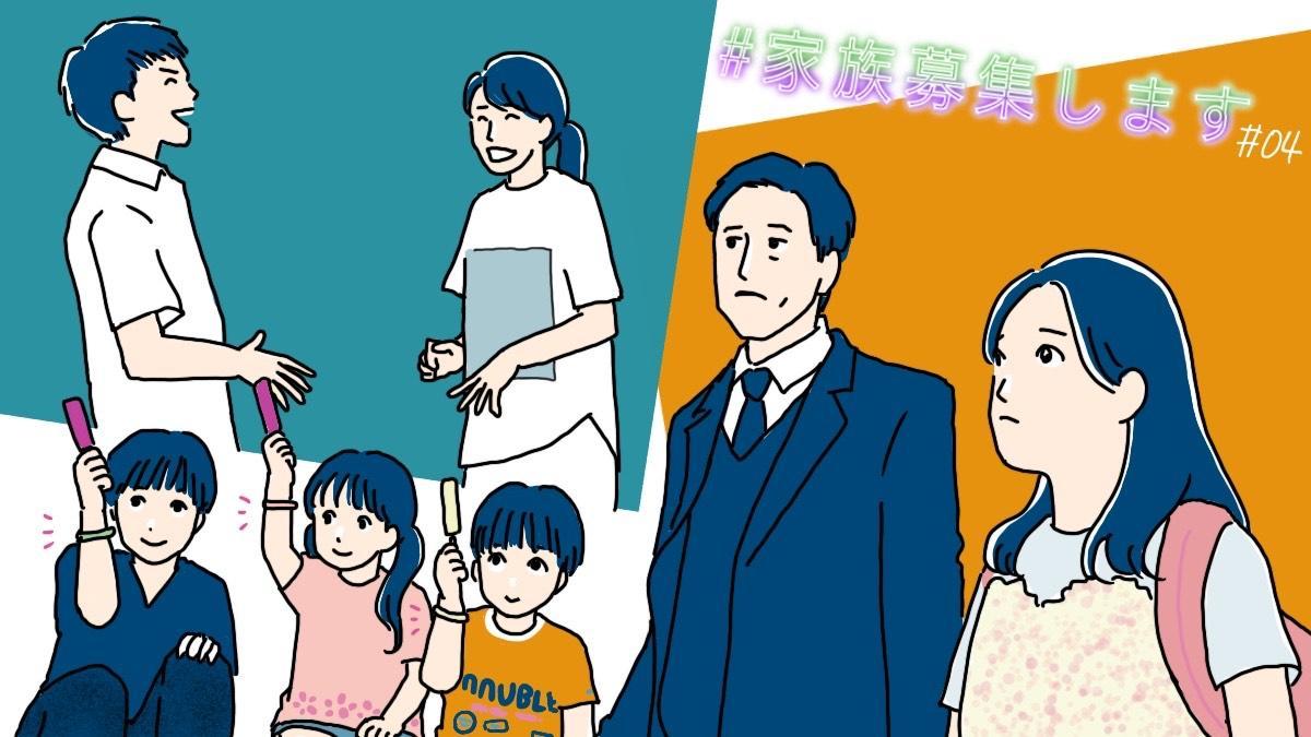 【ネタバレ】『#家族募集します』ワケあり親子の登場と明かされる礼の秘密