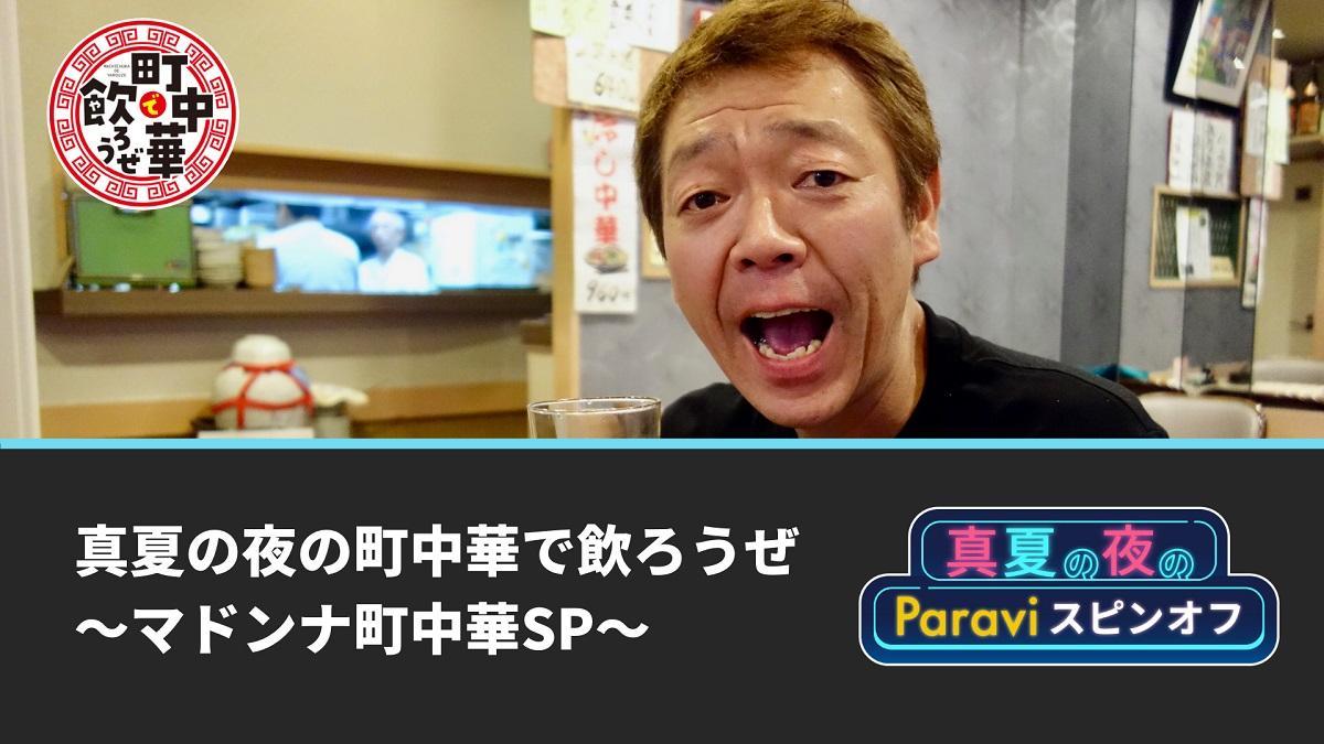 Paraviで『町中華で飲ろうぜ』のスピンオフ企画配信決定