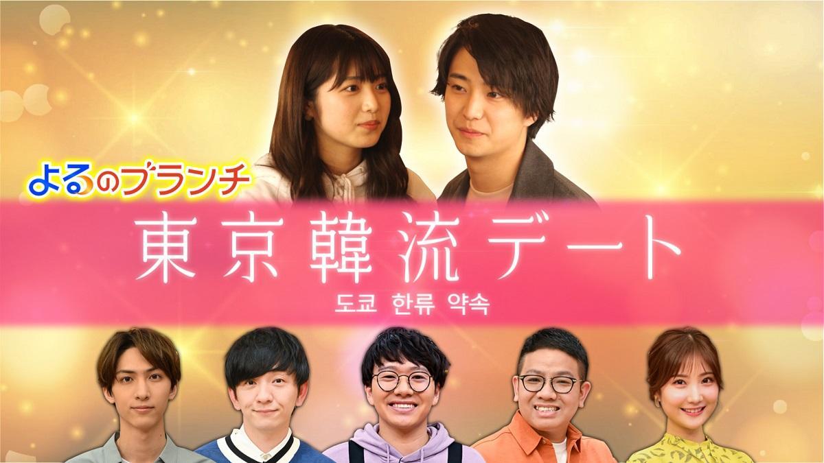 Paraviで『よるのブランチ』の人気企画「東京韓流デート」一挙独占配信開始!