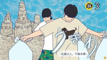"""【ネタバレ】『うきわ』麻衣子と二葉の""""砂の城""""を踏みつける夫と女"""