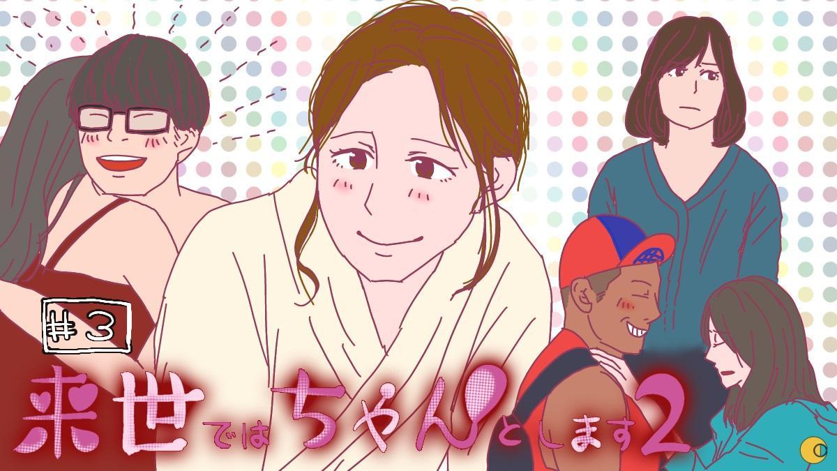 【ネタバレ】『来世ではちゃんとします2』檜山&林が恋路でニアミス! 桃ちゃんが恋人昇格!?