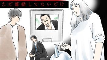 【ネタバレ】北山宏光主演『ただ離婚してないだけ』ピュアで真っ直ぐな妻が豹変