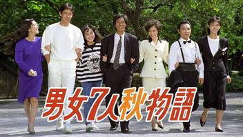 明石家さんまと大竹しのぶ共演の『男女7人秋物語』待望の初配信決定!