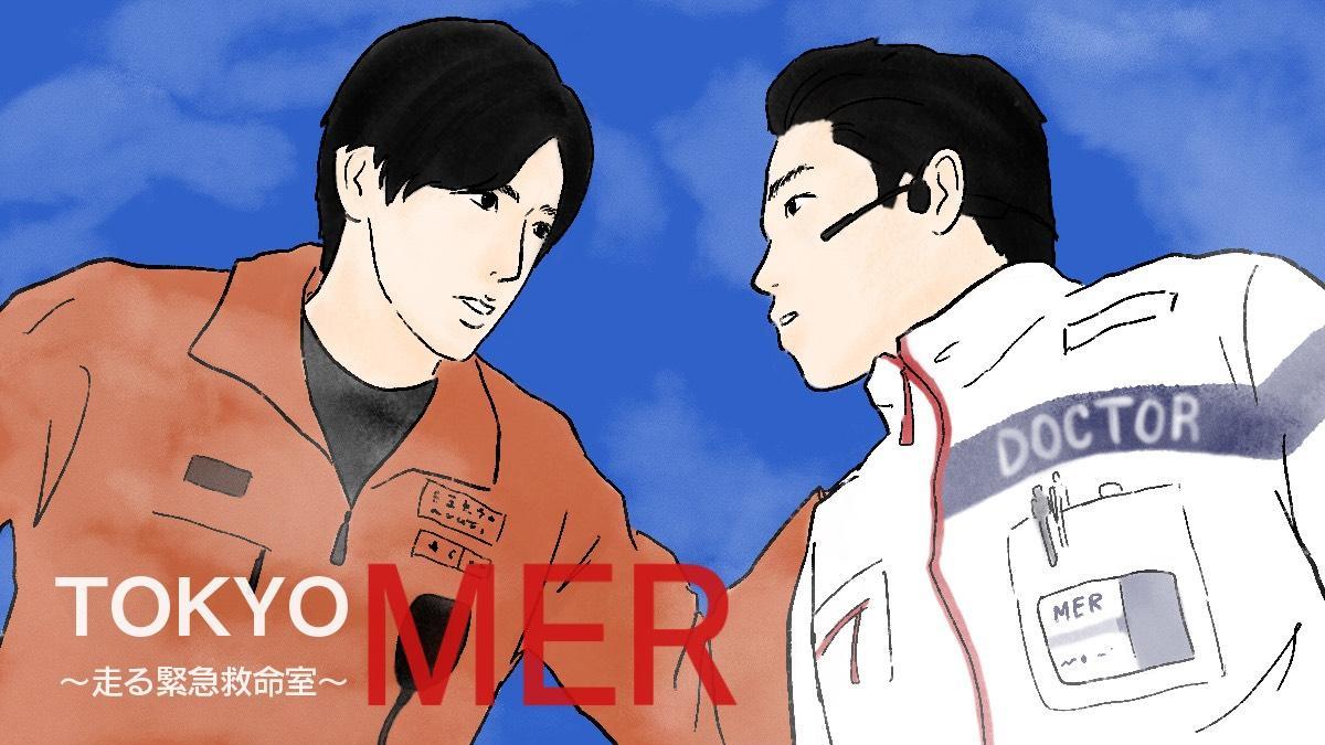 【ネタバレ】『TOKYO MER』命と政治、救出劇のヒーローへ祈りの「戻ってこい」