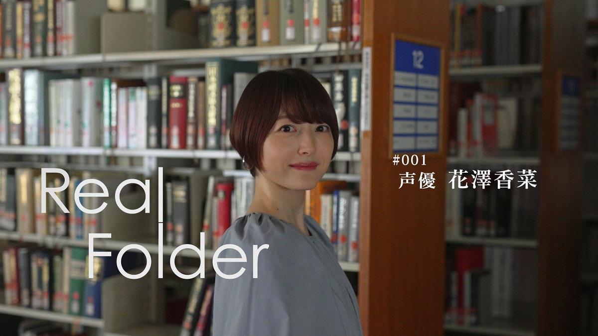 """【ネタバレ】『Real Folder』声優・花澤香菜が""""最大のギフト""""に気づいた瞬間"""