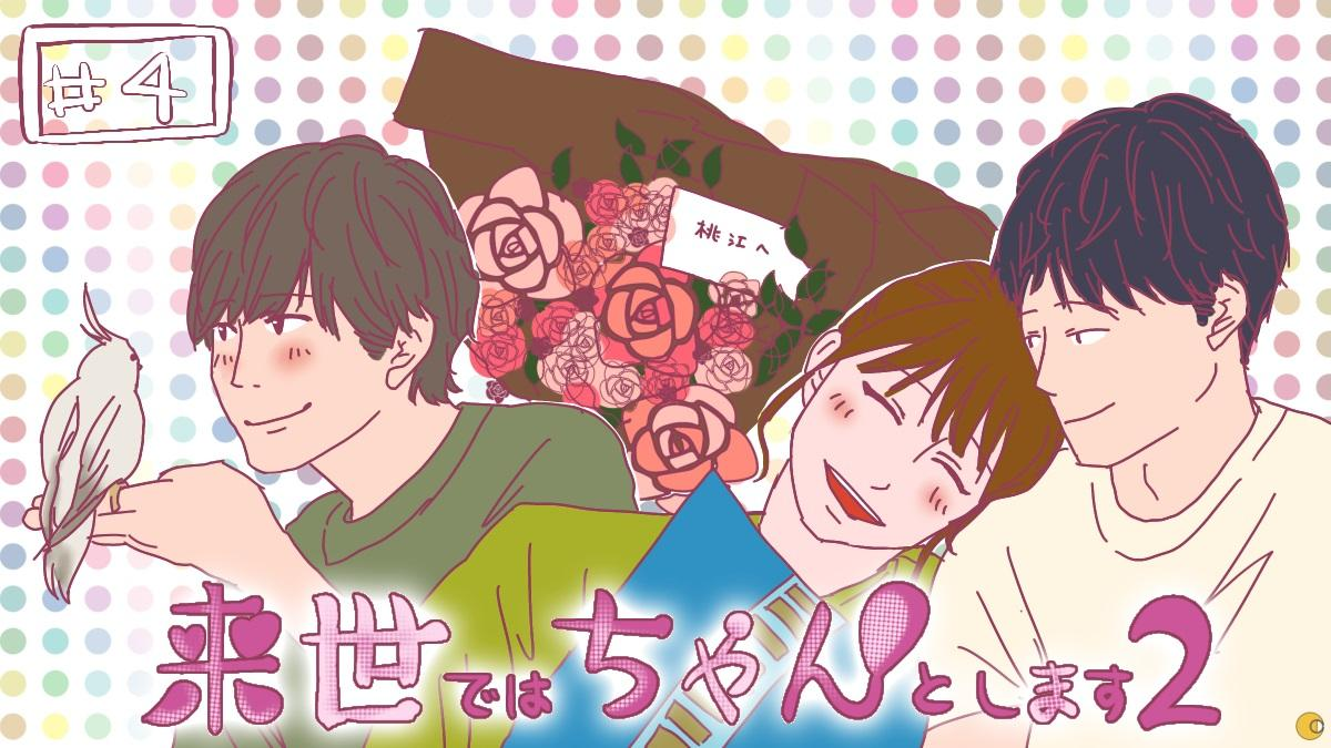 【ネタバレ】『来世ではちゃんとします2』桃ちゃんが失恋・・・その寂しさを松田と共有!?