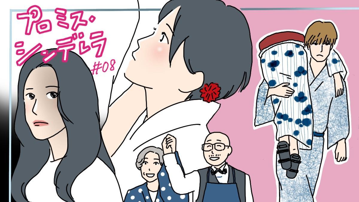 【ネタバレ】『プロミス・シンデレラ』ドキドキの花火大会で早梅が運命の相手とキス!?
