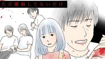 【ネタバレ】北山宏光主演『ただ離婚してないだけ』狂気的な共同生活の始まり