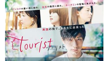 三浦春馬ら出演ドラマ「tourist ツーリスト」Blu-ray&DVD発売決定
