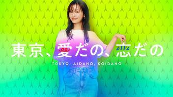 松本まりか主演『東京、愛だの、恋だの』キービジュアル・楽曲・予告動画解禁