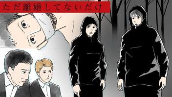 【ネタバレ】北山宏光主演『ただ離婚してないだけ』月光が映し出す罪と狂愛