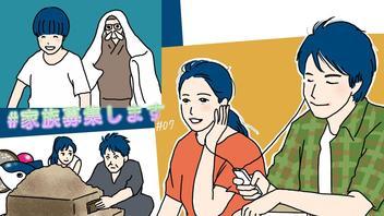 """【ネタバレ】重岡大毅主演『#家族募集します』""""家族""""を繋ぐ旅行と写真"""