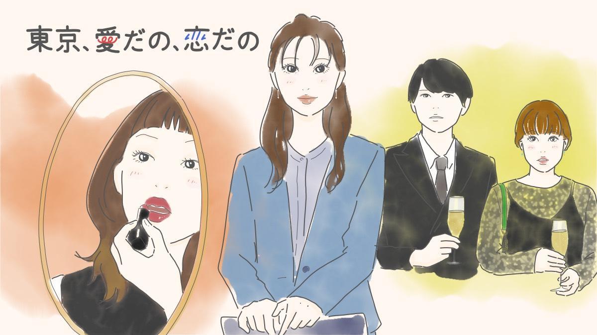 【ネタバレ】『東京、愛だの、恋だの』 東京で愛に仕事に懸命に生きようとする 女性たちの物語