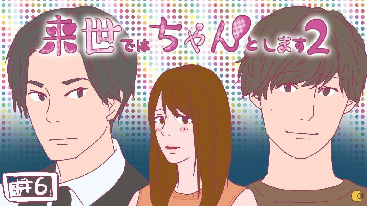 【ネタバレ】『来世ちゃん2』桃江×松田×Aくんの三角関係がぼっ発!?