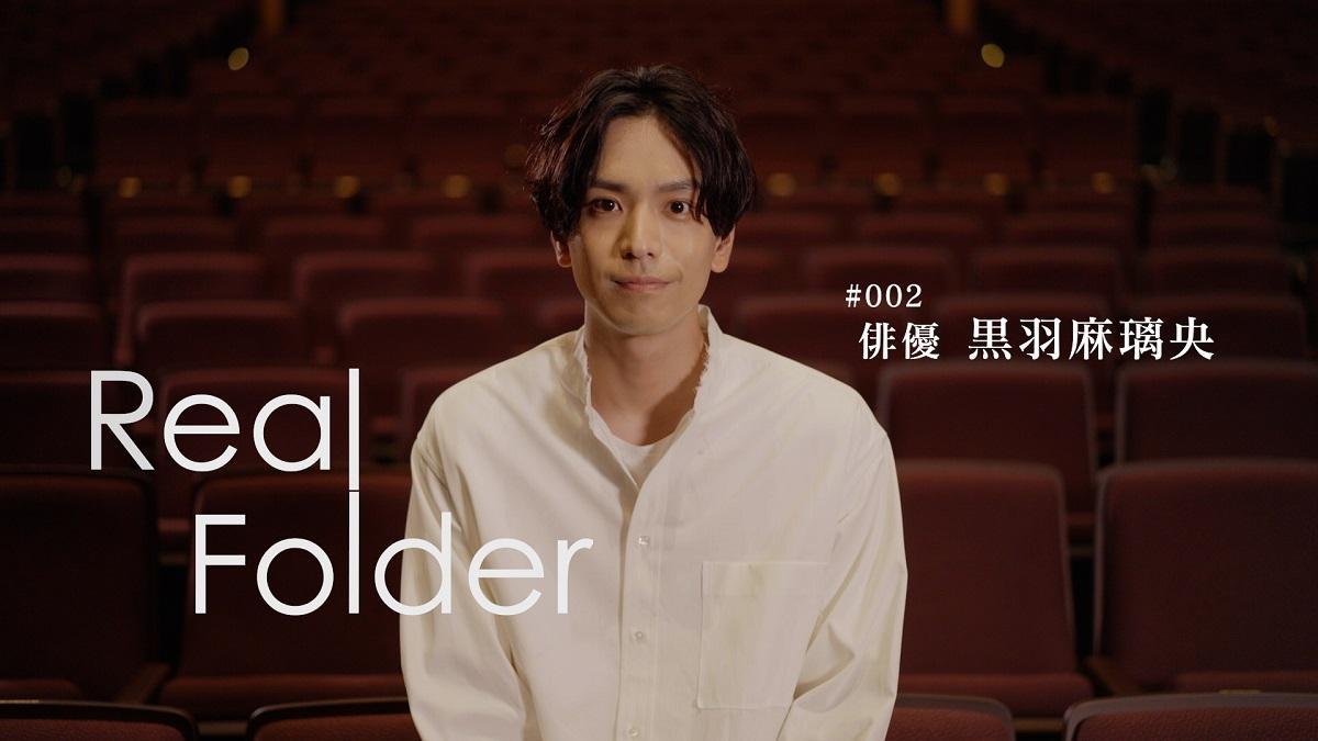 """【ネタバレ】『Real Folder』黒羽麻璃央、 """"2.5次元俳優""""にコンプレックスを抱いた過去"""