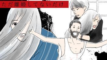 【ネタバレ】北山宏光主演『ただ離婚してないだけ』人間の醜態がますます露わに