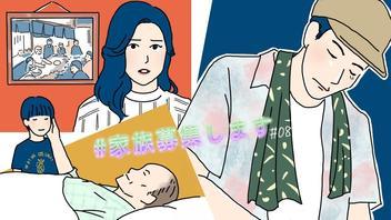 【ネタバレ】『#家族募集します』蒼介の思いが明らかに!「疑似家族」に訪れた不穏