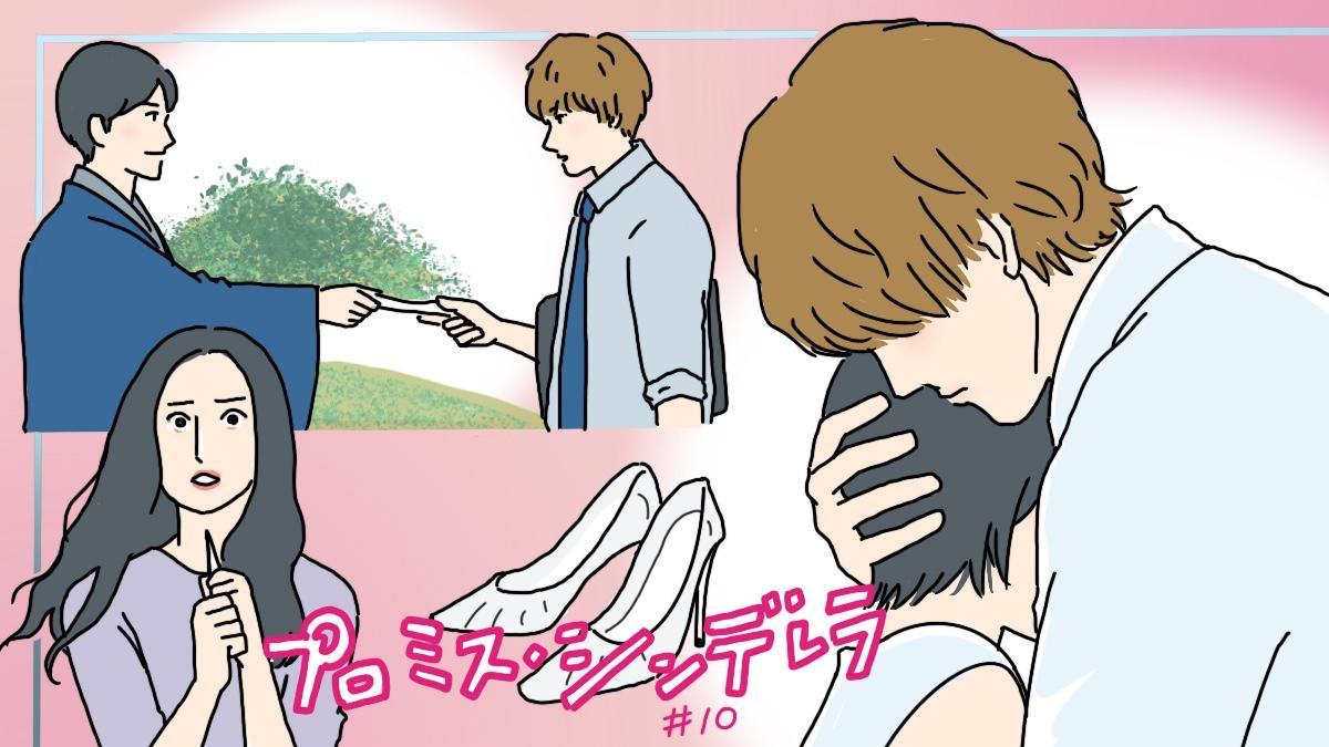 【ネタバレ】『プロミス・シンデレラ』早梅と壱成がついに!プロポーズとハイヒール