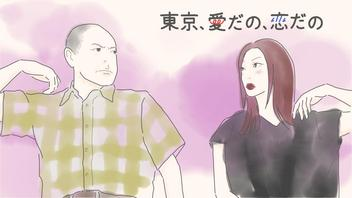 """【ネタバレ】『東京、愛だの、恋だの』""""チャック女子""""を救う可愛い後輩と葛藤"""