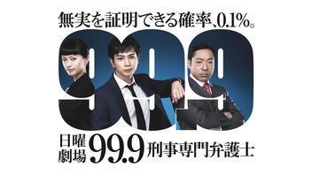 松本潤主演ドラマ『99.9-刑事専門弁護士-』全シーズンParaviで配信決定